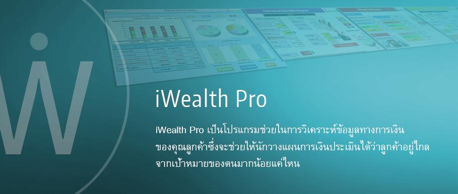 iWealth Pro - โปรแกรมวางแผนทางการเงิน